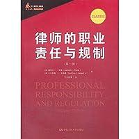 律师的职业责任与规制(第二版)(中国律师实训经典)