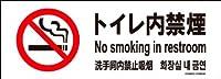 標識スクエア 「 トイレ内禁煙 」 ヨコ・ミニ【ステッカー シール】 140x50㎜ CFK8009 5枚組