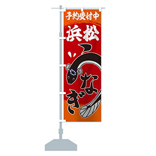 浜松のうなぎ のぼり旗 サイズ選べます(ハーフ30x90cm 左チチ)