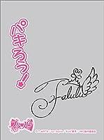 キャラクターオーバースリーブ 『プリパラ』  ファルル (ENO-014)