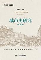 《城市史研究》第38辑