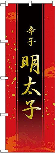 のぼり 辛子明太子 SNB-4936 [並行輸入品]