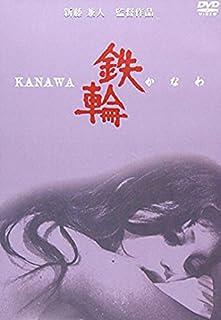 鉄輪 [DVD]