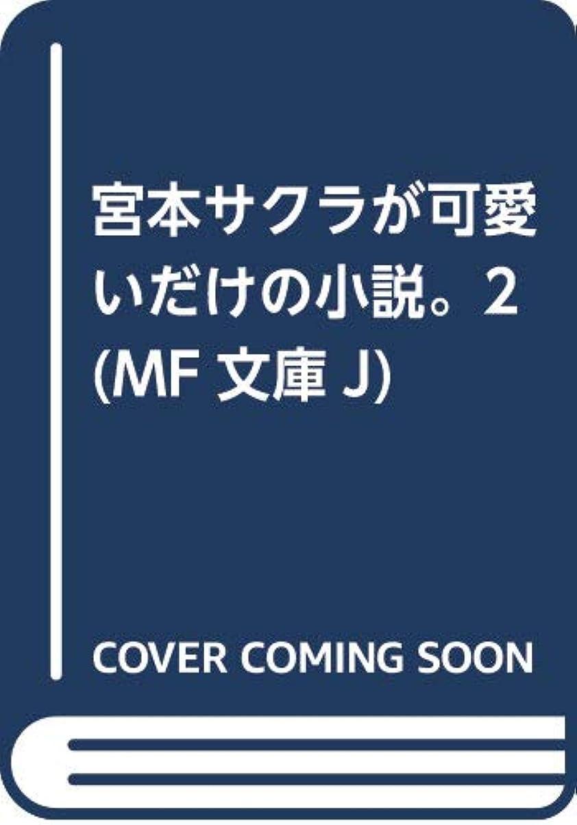 おいしいそんなに寛容な宮本サクラが可愛いだけの小説。2 (MF文庫J)