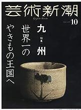 芸術新潮 2019年 10 月号