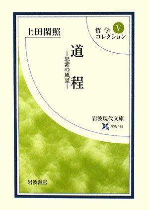 哲学コレクション〈5〉道程―思索の風景 (岩波現代文庫)の詳細を見る