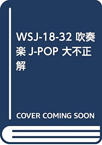 WSJ-18-32 吹奏楽J-POP 大不正解 (吹奏楽JーPOP楽譜)