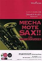 WMS-19-6 ソロ楽譜 めちゃモテサックス~アルトサックス~ クリスマスソング/back number [ゴージャス伴奏音源収録] (サックスプレイヤーのための新しいソロ楽譜)