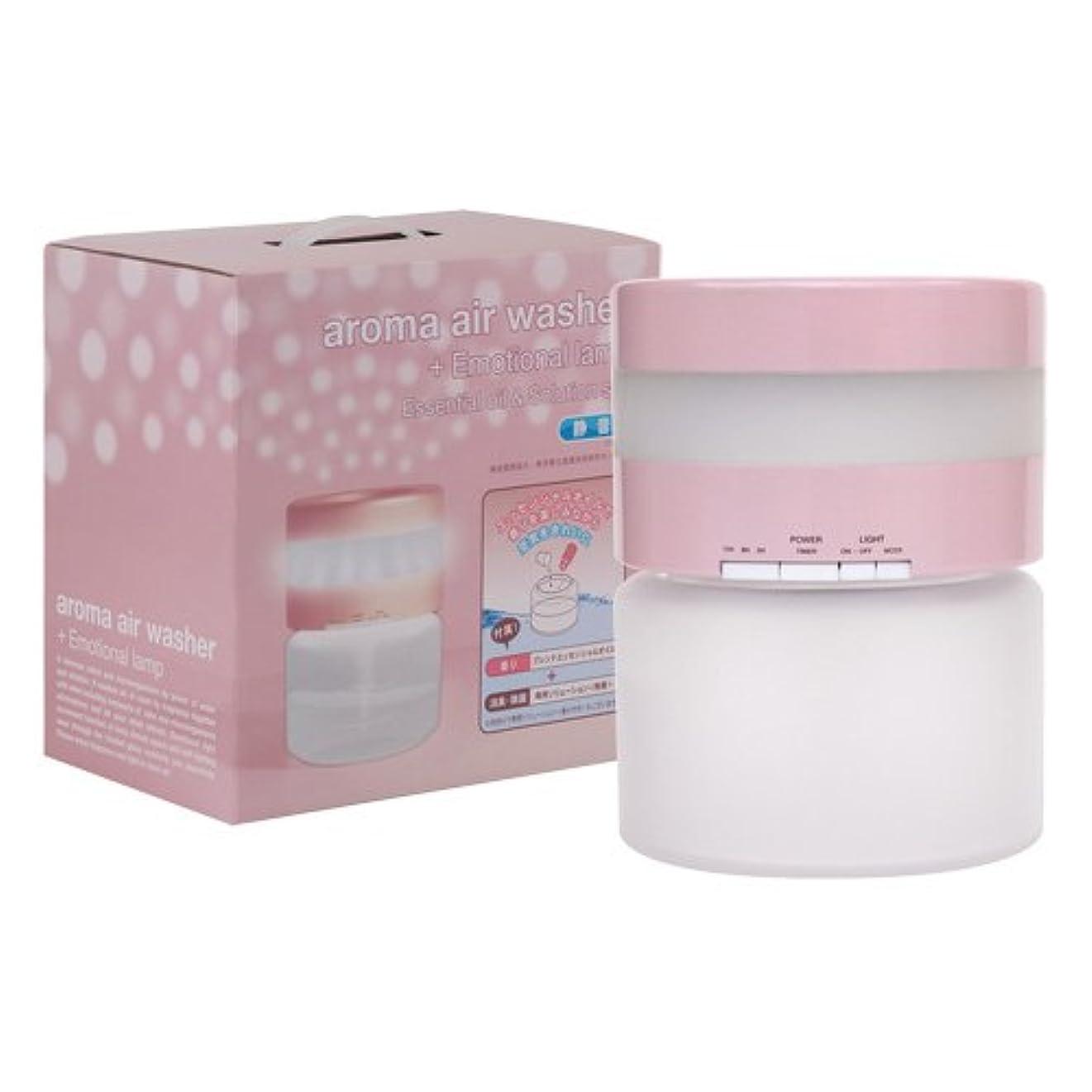 みがきます言う含意空気洗浄器 アロマエアウォッシャー + エモーショナルランプ ピンク