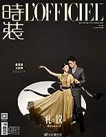 L'OFFICIEL CHINA 中国雑誌 Huang Jing Yu 黄景瑜 ホアン・ジンユー 王麗坤 表紙 2019年 10月号