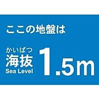 TRUSCO(トラスコ) 海抜ステッカー 1.5m (2枚入) TKBS-15