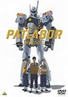 機動警察パトレイバーREBOOT (特装限定版) [Blu-ray]