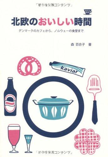 北欧のおいしい時間 デンマークのカフェから、ノルウェーの食堂まで (SPACE SHOWER BOOKS) (Hokuo Book)