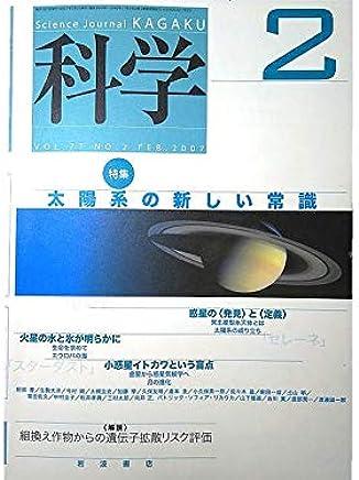 科学 2007年 02月号 [雑誌]