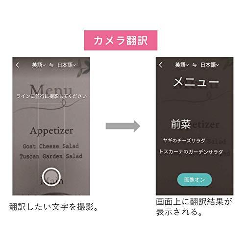 富士通arrowshelloAT01マルチ通訳機ATMD01002墨(SUMI)