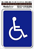 SGS-010 サインステッカー 障害者マーク(識別・標識 ・注意・警告ピクトサイン,・ピクトグラムステッカー)