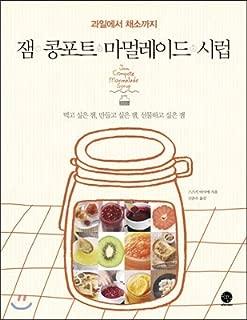 Jam bean pot marmalade syrup (Korean Edition)