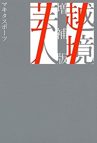 越境芸人 増補版 (Bros.books)