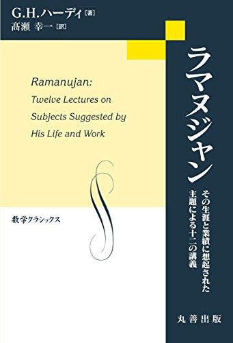 ラマヌジャン その生涯と業績に想起された主題による十二の講義 (数学クラシックス)