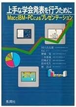 上手な学会発表を行うために―MacとIBM‐PCによるプレゼンテーション