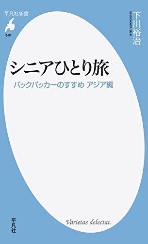 新書848シニアひとり旅 (平凡社新書)