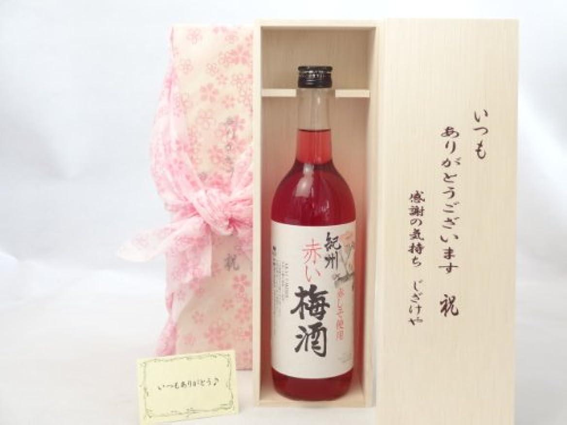 許容表面炎上贈り物セット いつもありがとうございます感謝の気持ち木箱セット 梅酒セット ( 中野BC 紀州紫蘇梅酒 「赤い梅酒」 720ml(和歌山県) ) メッセージカード付