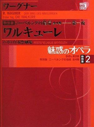 魅惑のオペラ ニーベルングの指環 2 ワルキューレ(小学館DVD BOOK)