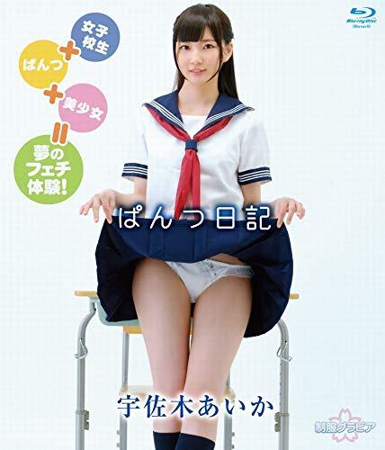 宇佐木あいか ぱんつ日記 【Blu-ray(BD-R)】