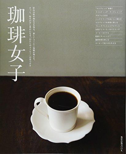 珈琲女子 (旭屋出版MOOK)