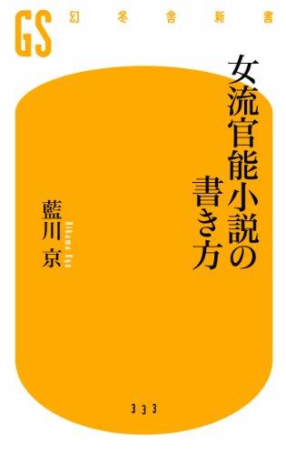 女流官能小説の書き方 (幻冬舎新書)