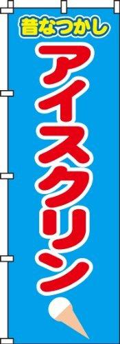 のぼり アイスクリン 0120036IN