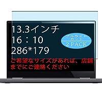 2枚 VacFun ブルーライトカット フィルム , 13.3インチ 16:10 (1280x800 / 1440x900 / 1680x1050 / 1920x1200 / 2560x1600) 13.3 インチ タブレット ノートパソコン モニター 汎用 向けの ブルーライトカットフィルム 保護フィルム 液晶保護フィルム(非 ガラスフィルム 強化ガラス ガラス )