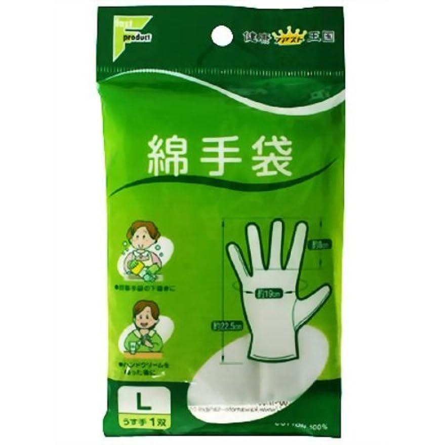 給料明るいシルクフアスト綿手袋L 1双入