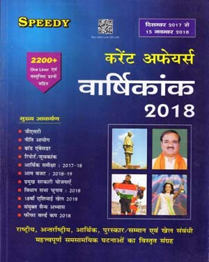 Current Affairs Varshikank ( Yearly ) 2018 2200+ One Liner avam MCQs ( December 2017- 15 November 2018 ) for All Competitive Exams