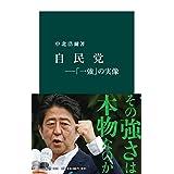 自民党―「一強」の実像 (中公新書)