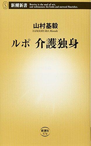 ルポ 介護独身 (新潮新書)