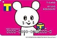 TSUTAYA Tカード(キュウソネコカミ デザイン)