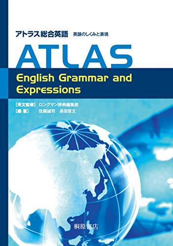 アトラス総合英語 英語のしくみと表現 ATLAS English Grammar and Expressions