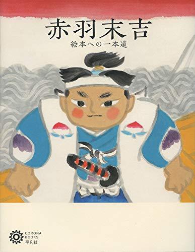 赤羽末吉: 絵本への一本道 (222) (コロナ・ブックス)