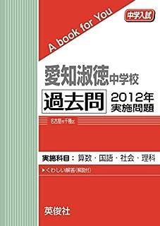 愛知淑徳中学校  過去問  2012年実施問題 (中学入試 A book for You)