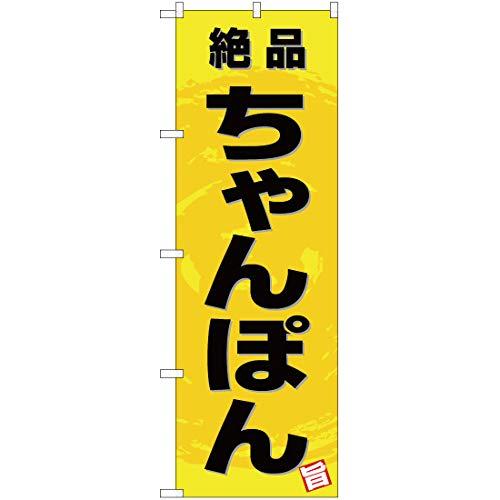 【3枚セット】のぼり 絶品 ちゃんぽん YN-3404【宅配便】 のぼり 看板 ポスター タペストリー 集客 [並行輸入品]
