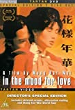 In The Mood For Love [Reino Unido] [DVD]
