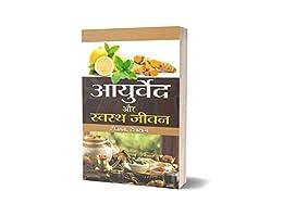 Ayurveda Aur Swastha Jeevan (Hindi Edition) by [T L DEVRAJ]