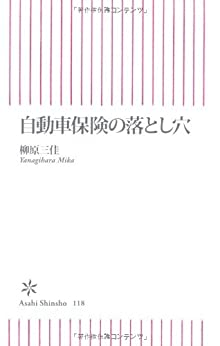 [柳原 三佳]の自動車保険の落とし穴 (朝日新書)