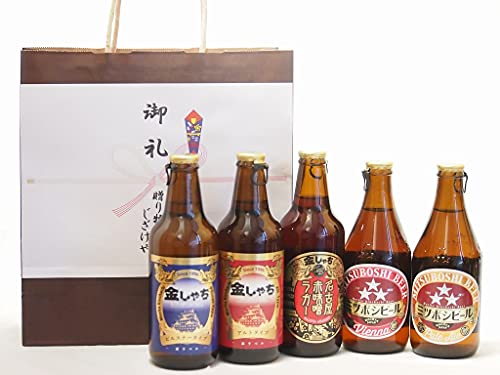 贈り物クラフトビール5本セット(アルト ピルスナー ミツボシウインナースタイルラガー ミツボシペールエール 名古屋赤味噌ラガー) 330ml×5本