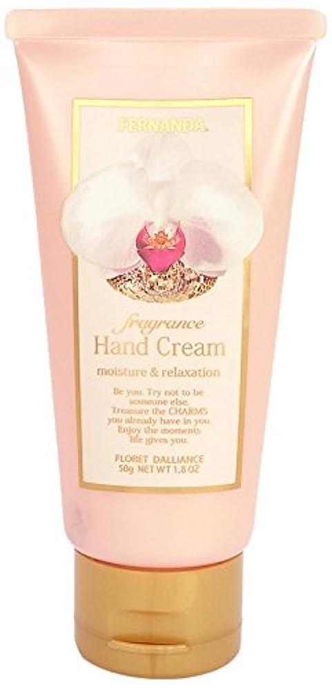 ギャンブルれんが消毒剤FERNANDA(フェルナンダ) Hand Cream Floret Dalliance (ハンドクリーム フローレットダリアンセ)