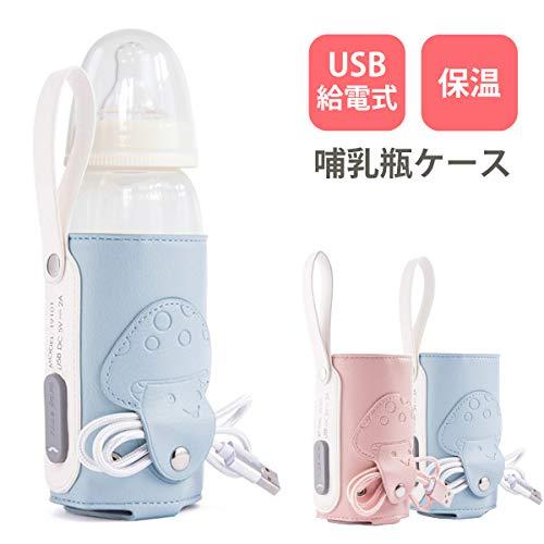 ACATIM ボトルウォーマー 哺乳瓶カバー ベビーミルク加熱 USB給電式 携帯型哺乳瓶ウォーマー アウトドア (...