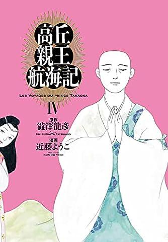 高丘親王航海記 IV (ビームコミックス)