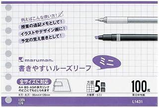 マルマン B7ルーズリーフミニ 5ミリ方眼罫 L1432 2個セット