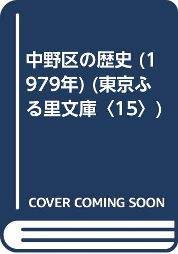 中野区の歴史 (1979年) (東京ふる里文庫〈15〉)の詳細を見る